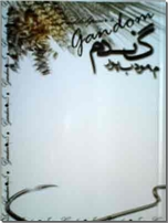 خرید کتاب گندم از: www.ashja.com - کتابسرای اشجع