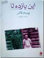خرید کتاب این یازده تا از: www.ashja.com - کتابسرای اشجع