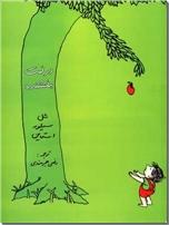 خرید کتاب درخت بخشنده از: www.ashja.com - کتابسرای اشجع