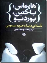خرید کتاب هابرماس باختین بوردیو از: www.ashja.com - کتابسرای اشجع