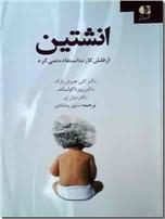 خرید کتاب انشتین از فلش کارت استفاده نمی کرد از: www.ashja.com - کتابسرای اشجع