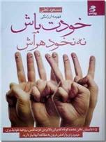 خرید کتاب خودت باش نه نخود هر آش از: www.ashja.com - کتابسرای اشجع