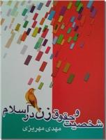 خرید کتاب شخصیت و حقوق زن در اسلام از: www.ashja.com - کتابسرای اشجع