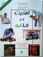 خرید کتاب امنیت در خانه - ایمنی درمقابل حوادث از: www.ashja.com - کتابسرای اشجع