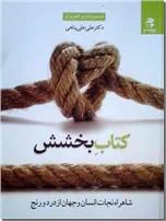 خرید کتاب کتاب بخشش از: www.ashja.com - کتابسرای اشجع