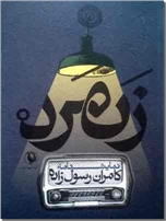 خرید کتاب زنمرد از: www.ashja.com - کتابسرای اشجع