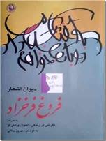 خرید کتاب دیوان اشعار فروغ فرخزاد از: www.ashja.com - کتابسرای اشجع