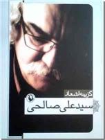 خرید کتاب گزینه اشعار سیدعلی صالحی - جیبی از: www.ashja.com - کتابسرای اشجع
