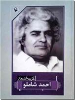 خرید کتاب گزینه اشعار احمد شاملو از: www.ashja.com - کتابسرای اشجع