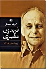 خرید کتاب گزینه اشعار فریدون مشیری - ریشه در خاک ج از: www.ashja.com - کتابسرای اشجع