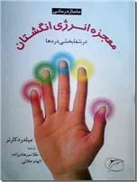 خرید کتاب معجزه انرژی انگشتان در شفابخشی دردها از: www.ashja.com - کتابسرای اشجع