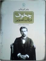 خرید کتاب چخوف در قاب تصویر از: www.ashja.com - کتابسرای اشجع