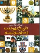 خرید کتاب دایره المعارف مصور تاریخ یهودیت و صهیونیسم از: www.ashja.com - کتابسرای اشجع