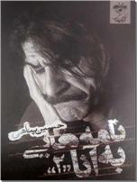 خرید کتاب نامه هایی به آنا 2 از: www.ashja.com - کتابسرای اشجع