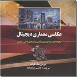 خرید کتاب عکاسی معماری دیجیتال از: www.ashja.com - کتابسرای اشجع