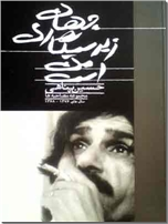 خرید کتاب جهان زیرسیگاری من است از: www.ashja.com - کتابسرای اشجع