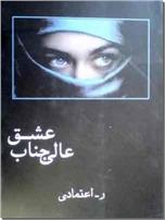 خرید کتاب عالیجناب عشق از: www.ashja.com - کتابسرای اشجع