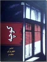 خرید کتاب کوچه از: www.ashja.com - کتابسرای اشجع