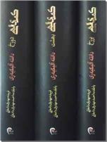 خرید کتاب کمدی الهی از: www.ashja.com - کتابسرای اشجع