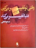 خرید کتاب وقتی تو تغییر میکنی دنیا تغییر میکند از: www.ashja.com - کتابسرای اشجع