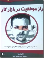 خرید کتاب راز موفقیت در بازار کار از: www.ashja.com - کتابسرای اشجع