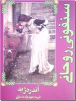 خرید کتاب سنفونی روحانی از: www.ashja.com - کتابسرای اشجع