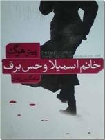 خرید کتاب خانم اسمیلا و حس برف از: www.ashja.com - کتابسرای اشجع