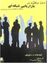 خرید کتاب رموز موفقیت در بازاریابی شبکه ای از: www.ashja.com - کتابسرای اشجع