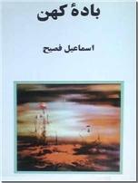 خرید کتاب باده کهن از: www.ashja.com - کتابسرای اشجع