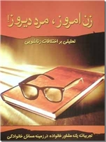 خرید کتاب زن امروز، مرد دیروز! از: www.ashja.com - کتابسرای اشجع