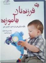خرید کتاب به فرزندتان بیاموزید از: www.ashja.com - کتابسرای اشجع