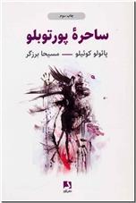 خرید کتاب ساحره پورتوبلو از: www.ashja.com - کتابسرای اشجع