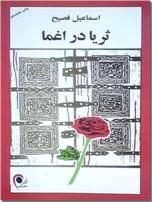 خرید کتاب ثریا در اغما - اسماعیل فصیح از: www.ashja.com - کتابسرای اشجع