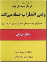 خرید کتاب وقتی اضطراب حمله می کند از: www.ashja.com - کتابسرای اشجع