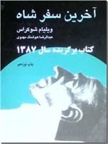 خرید کتاب آخرین سفر شاه از: www.ashja.com - کتابسرای اشجع