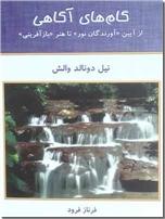خرید کتاب گام های آگاهی از: www.ashja.com - کتابسرای اشجع