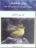 خرید کتاب باران بخشایش از: www.ashja.com - کتابسرای اشجع