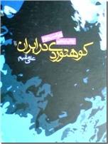 خرید کتاب کوهنوردی در ایران از: www.ashja.com - کتابسرای اشجع