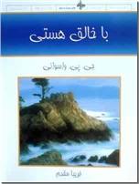 خرید کتاب با خالق هستی از: www.ashja.com - کتابسرای اشجع