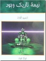 خرید کتاب نیمه تاریک وجود از: www.ashja.com - کتابسرای اشجع