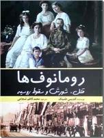 خرید کتاب رومانوف ها از: www.ashja.com - کتابسرای اشجع