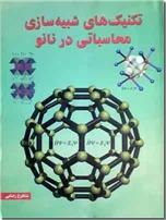 خرید کتاب تکنیک های شبیه سازی محاسباتی در نانو از: www.ashja.com - کتابسرای اشجع