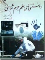 خرید کتاب دانستنی های علم جرم شناسی از: www.ashja.com - کتابسرای اشجع