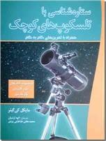 خرید کتاب ستاره شناسی با تلسکوپ های کوچک از: www.ashja.com - کتابسرای اشجع