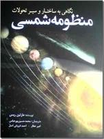 خرید کتاب نگاهی به ساختار و سیر تحولات منظومه شمسی از: www.ashja.com - کتابسرای اشجع