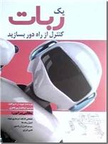 خرید کتاب یک ربات کنترل از راه دور بسازید از: www.ashja.com - کتابسرای اشجع