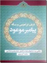 خرید کتاب ادیان ابراهیمی مساله پیامبر موعود از: www.ashja.com - کتابسرای اشجع