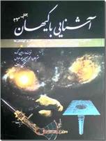 خرید کتاب آشنایی با کیهان از: www.ashja.com - کتابسرای اشجع