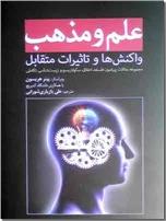 خرید کتاب علم و مذهب از: www.ashja.com - کتابسرای اشجع