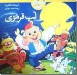 خرید کتاب لپ قرمزی از: www.ashja.com - کتابسرای اشجع